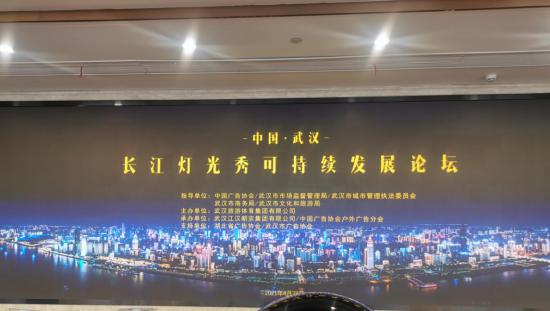 3_户外广告同仁齐聚英雄城市,共同探讨灯光秀未来发展新路径(1)227.png